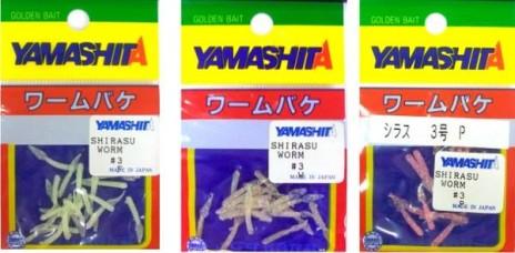 SHIRASU WORM