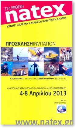 NATEX 2013 - Πρόσκληση