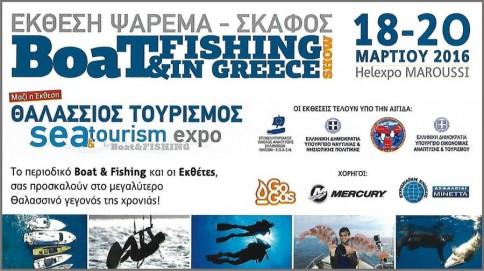 Boat and fishing 2016 - Πρόσκληση